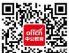 2015广东公务员考试行测法律知识始于细亦成于细