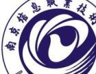 南京信息职业技术学院【签约保障】