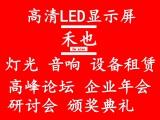 北京led屏幕租赁舞台灯光音响设备搭建活动策划