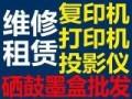 福田上梅林专业打印机硒鼓加粉维修复印机免费上门服务