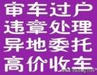 北京旧车市场过户二手车提档外迁办理异地年检委托书