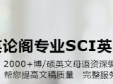 本地化翻译SCI论文润色英论阁