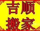 唐家湾金鼎 南屏横琴 吉大 坦洲 公司搬家 搬工厂优惠价格