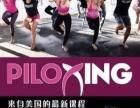 帝一瑜伽健身piloxing新课程新体验