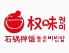 权味石锅拌饭怎样加盟 权味石锅拌饭加盟行吗