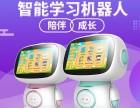 早教智能机器人厂家招商 提供代加工