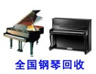 上海二手钢琴回收上海全市上门回收钢琴不限区域