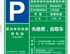 2019代理深圳停车场收费许可证年审