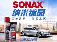 重庆汽车美容漆面养护凯迪拉克漆面SONAX镀晶