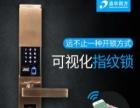 【清华同方智能锁】加盟/加盟费用/智能锁