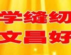 武汉文昌电动缝纫车工培训班招生中