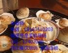武汉哪里可以学到海鲜烧烤的制作加盟 烧烤