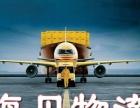 上海到全国各地专线 航空速度 公路价格您放心的物流