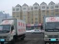乌鲁木齐市美景搬迁服务公司