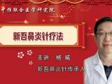 上海新吾碟腭神经节治疗鼻炎针灸培训