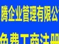 免费工商注册【名腾】工商注册记账报税