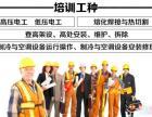 广西南宁市电工证2016年查询方式,考证地点