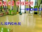 幼儿园PVC地胶好坏区别