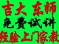 (官方网站)东北师大家教中心,上门一对一辅导