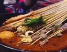 广州131食三吆加盟费/131食三吆麻辣串串电话