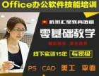 杭州萧山办公自动化培训一对一学习到杭州汇星培训中心