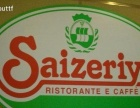 萨利亚招商加盟 西餐 投资金额 5-10万元