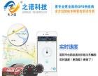 扫地车强磁GPS定位硬件 之诺防盗GPS定位硬件