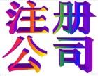 中山注册公司 企业垫资 验资 出验资报告