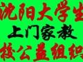 东大辽大沈师家教中心(免费请家教)高中初中小学辅导