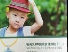 幼儿园智能化管理系统