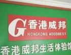 香港威邦板材,健康环保,生态环保,全屋定制墙板