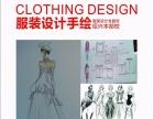 柯桥服装设计培训、服装设计师培训
