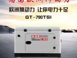 三相四线8千瓦柴油发电机价格