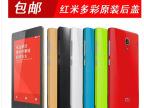 一件代发红米手机壳保护套红米1S手机原装彩色电池后盖 红米壳套