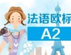 上海好的法语学习班 永久录音复习 给您不一样的学习体验