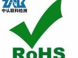 扫地机RoHS检测