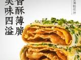 黄太吉 老北京小吃免费加盟 专业培训畅通无阻