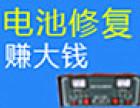 中核动力电池修复加盟