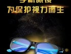 爱大爱稀晶石手机眼镜,防近视阻蓝光,关爱儿童视力健康
