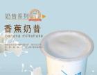 广州专业奶茶技术培训(皇茶、贡茶、自创品牌)