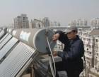 江阴周庄镇太阳能不加热哗哗流水怎么办维修电话是多少