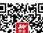 锦州美客外卖、锦州送餐、饺子外卖、全城送餐