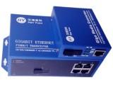 全千兆1光4电高清网络视频光端机专用电信级光纤收发器