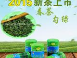 2015新茶高山绿茶 散装茶叶批发 新品绿茶有机绿茶鲜叶 厂家直