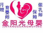 金阳光母婴专业催乳,见效收费
