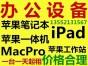北京苹果一体机租赁 笔记本 iPad租赁 苹果垃圾桶租赁