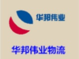 北京货运公司,搬家公司北京至全国各地往返运输