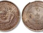 古钱币鉴定出手私下交易