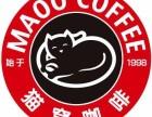 北京猫窝咖啡加盟怎么样 猫窝咖啡加盟费多少
