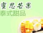 蜜丝芒果泰式甜品加盟